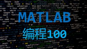 MATLAB编程视频课